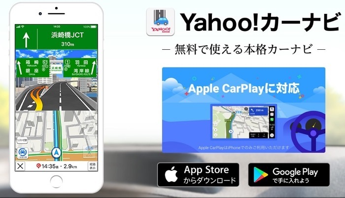 Yahoocarnavi carplay