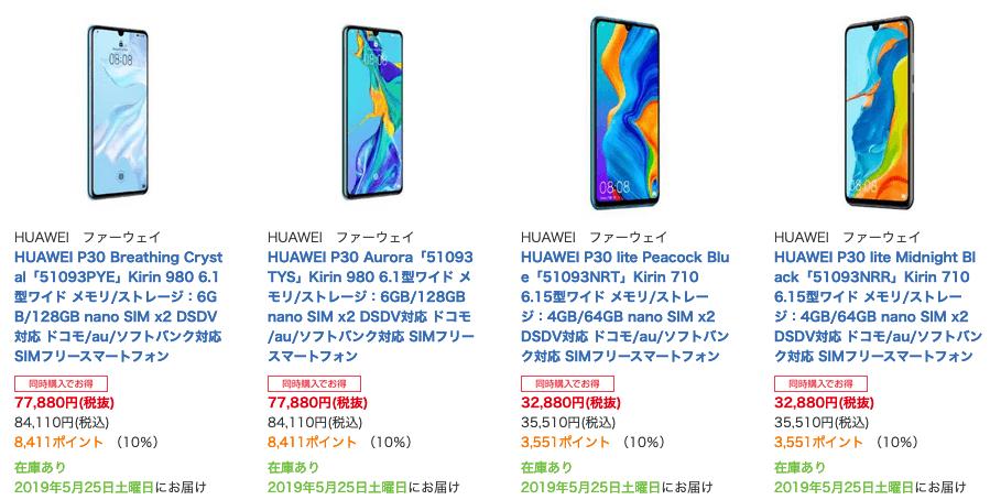 Huawei P30utteru 01