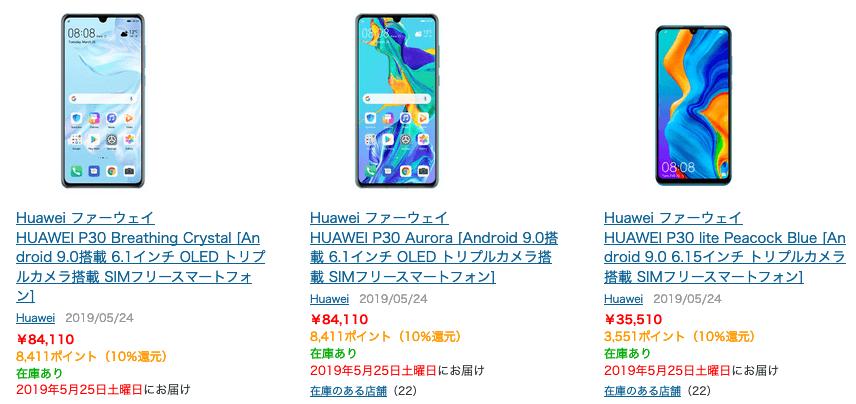 Huawei P30utteru 02