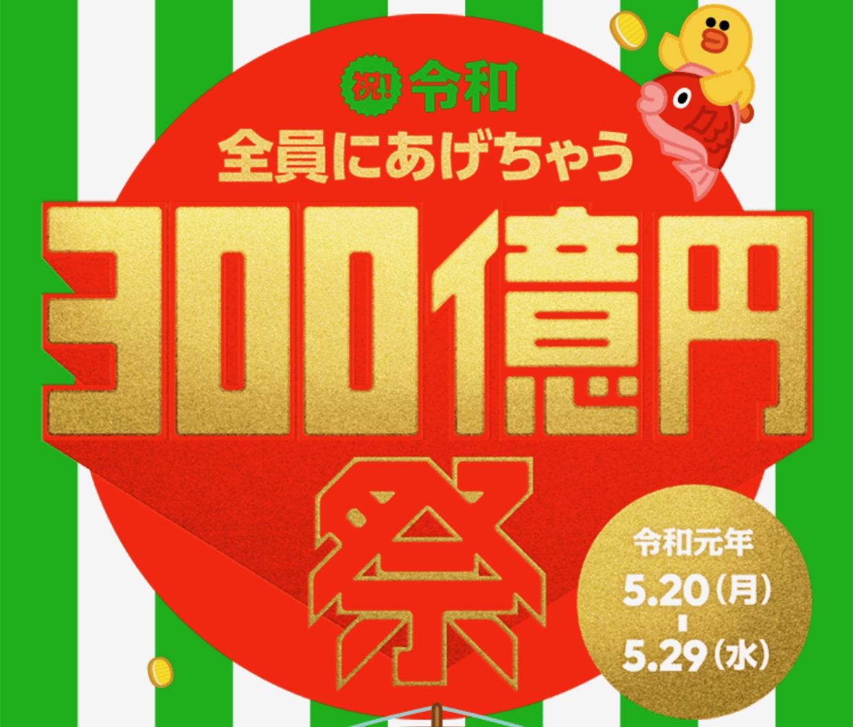 LINEPay300milionyen 01