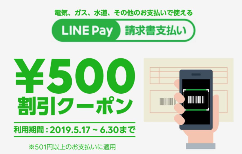 LINEPay seikyu500yen 01