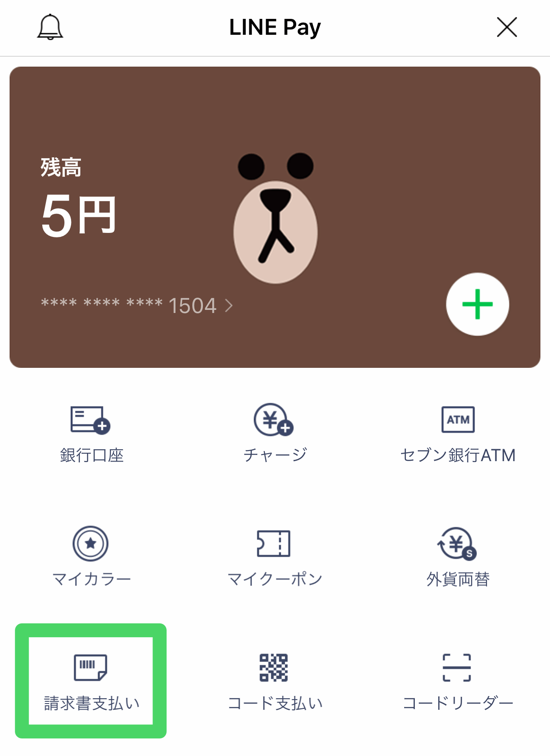 LINEPay seikyusho