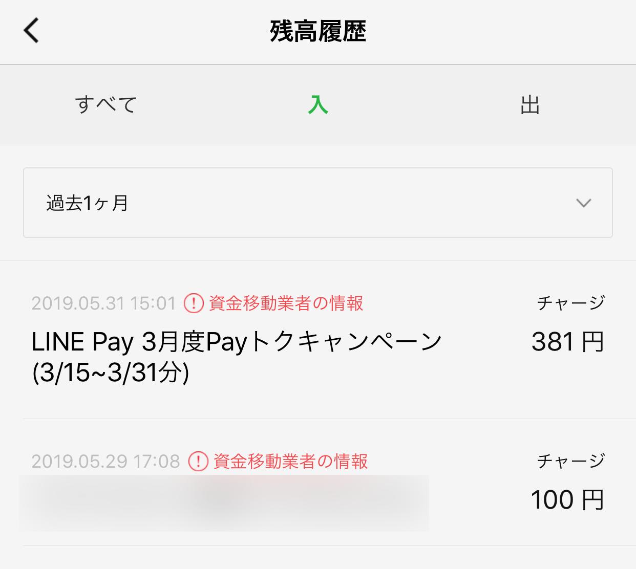 LINEPaytoku3gatsubun 03
