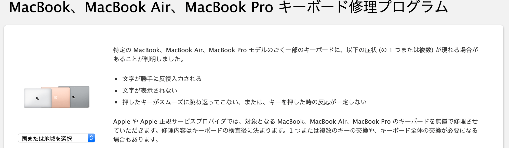 MacBookKeyboard mushoshuuri 02
