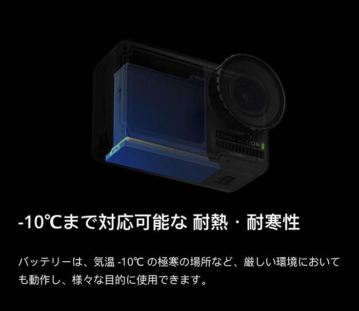 OSMOActionCamera 01