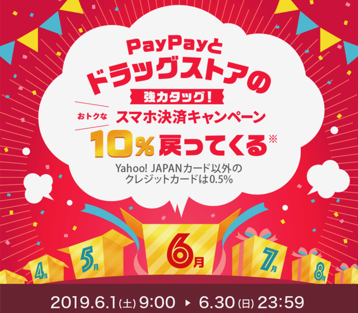 PayPay 6gatsudragstore 05