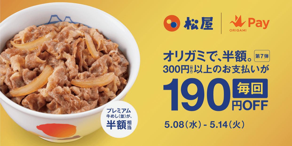 Origamimatsuya 190
