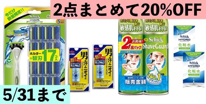 Sawayakacare20peroff
