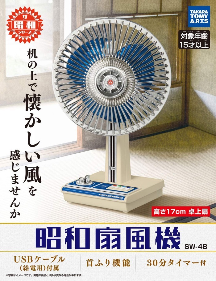 Showajapanesefan 03