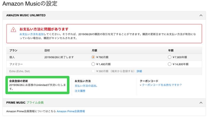 MusicUnlimited itijikaiyaku 02