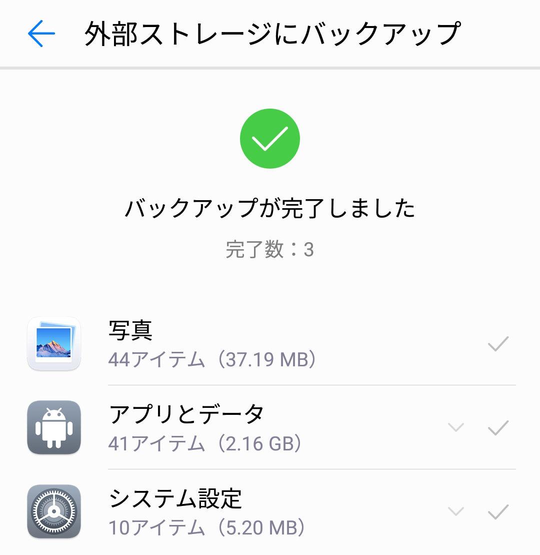 P20lite AndroidBackup 02