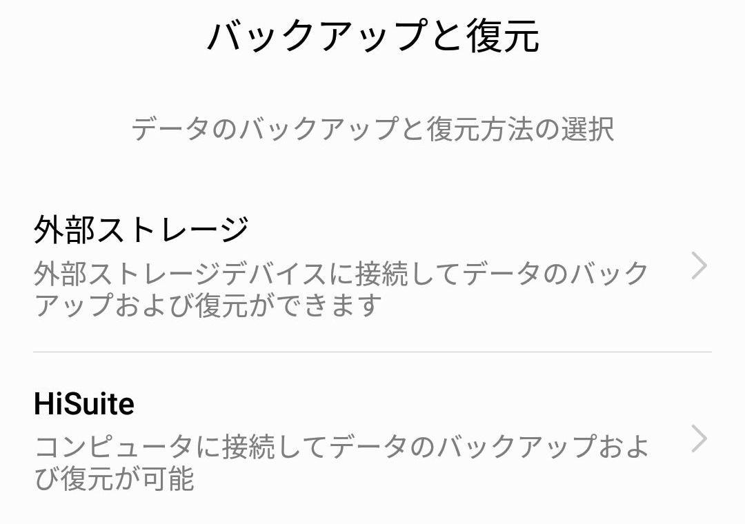 P20lite AndroidBackup 05