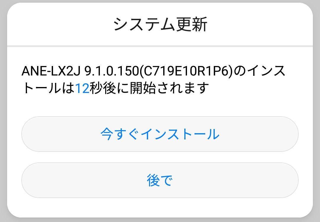 P20lite AndroidBackup 06
