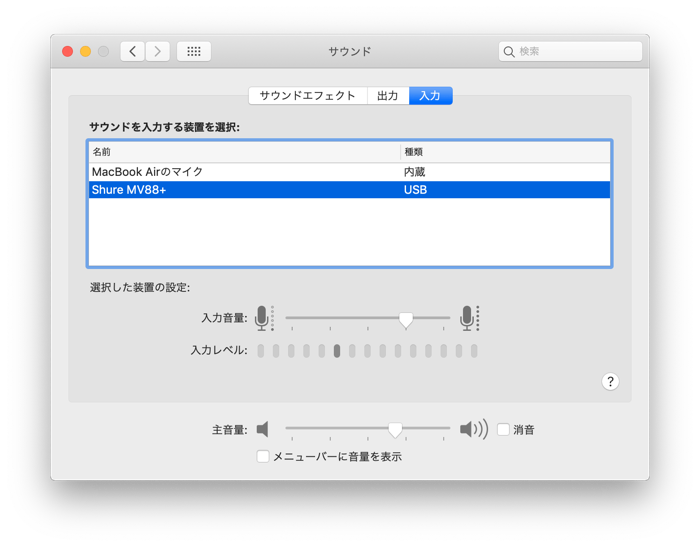ShureMV88 PC Mac 03