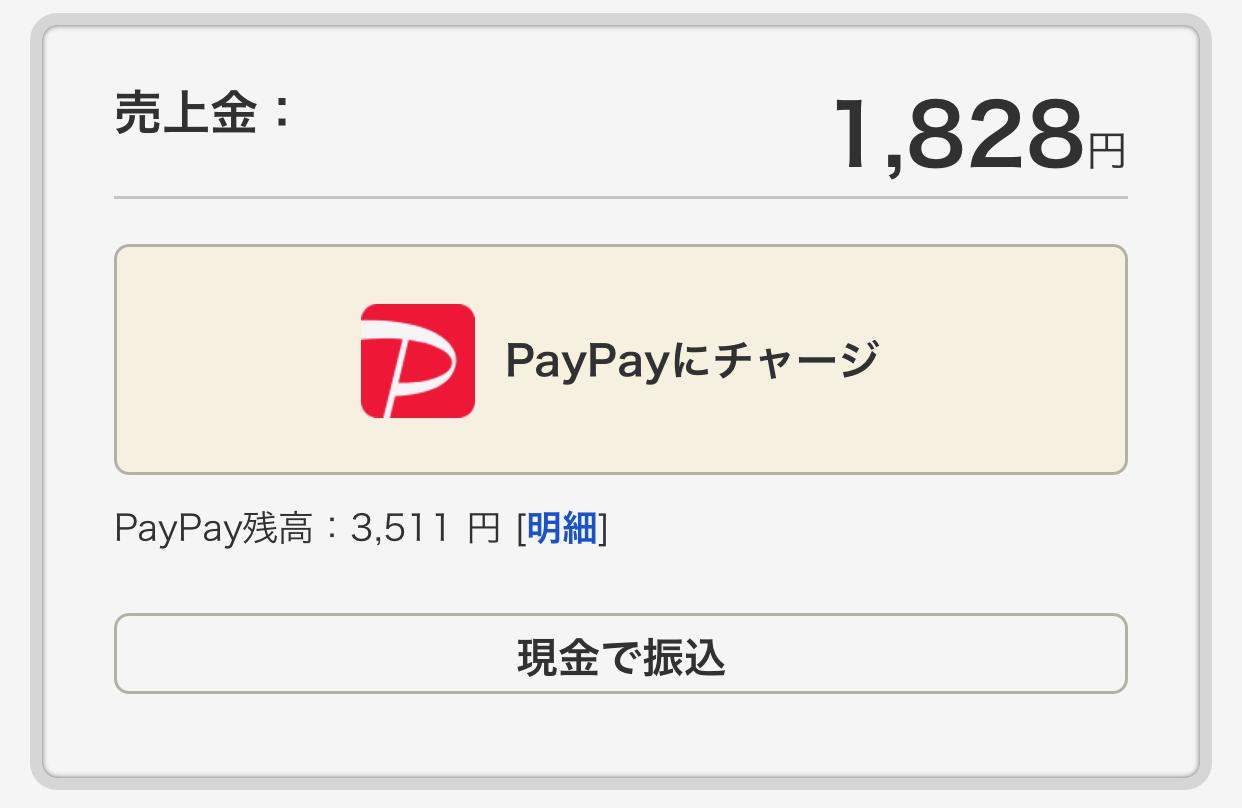 Yafuoku PayPay charge 01