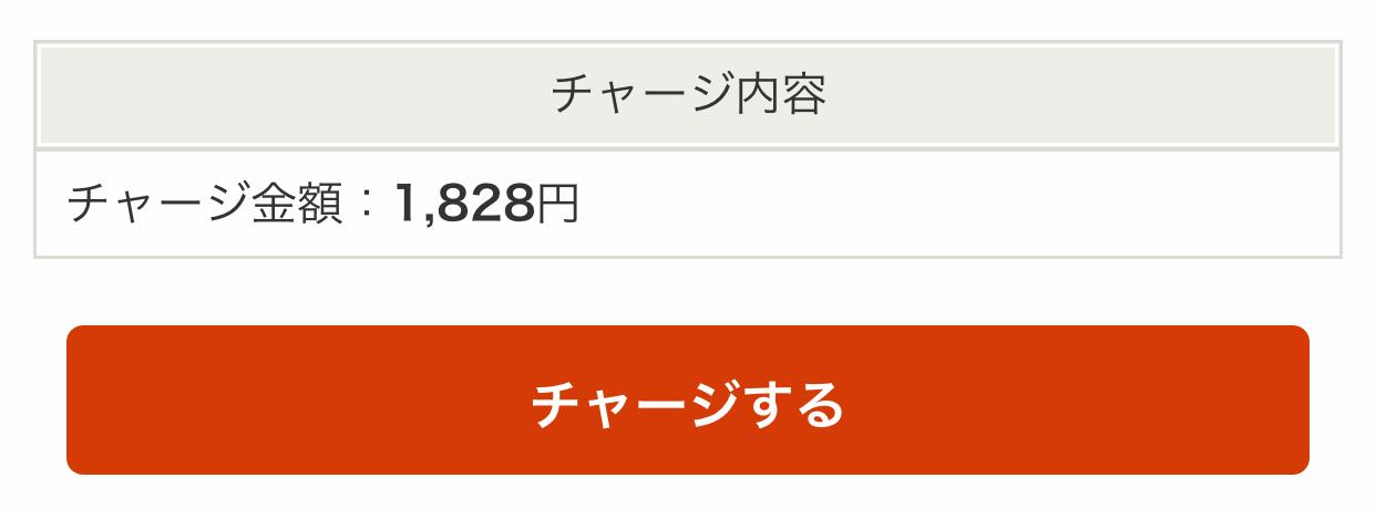 Yafuoku PayPay charge 02
