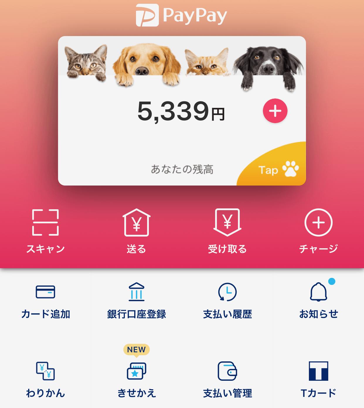 Yafuoku PayPay charge 04