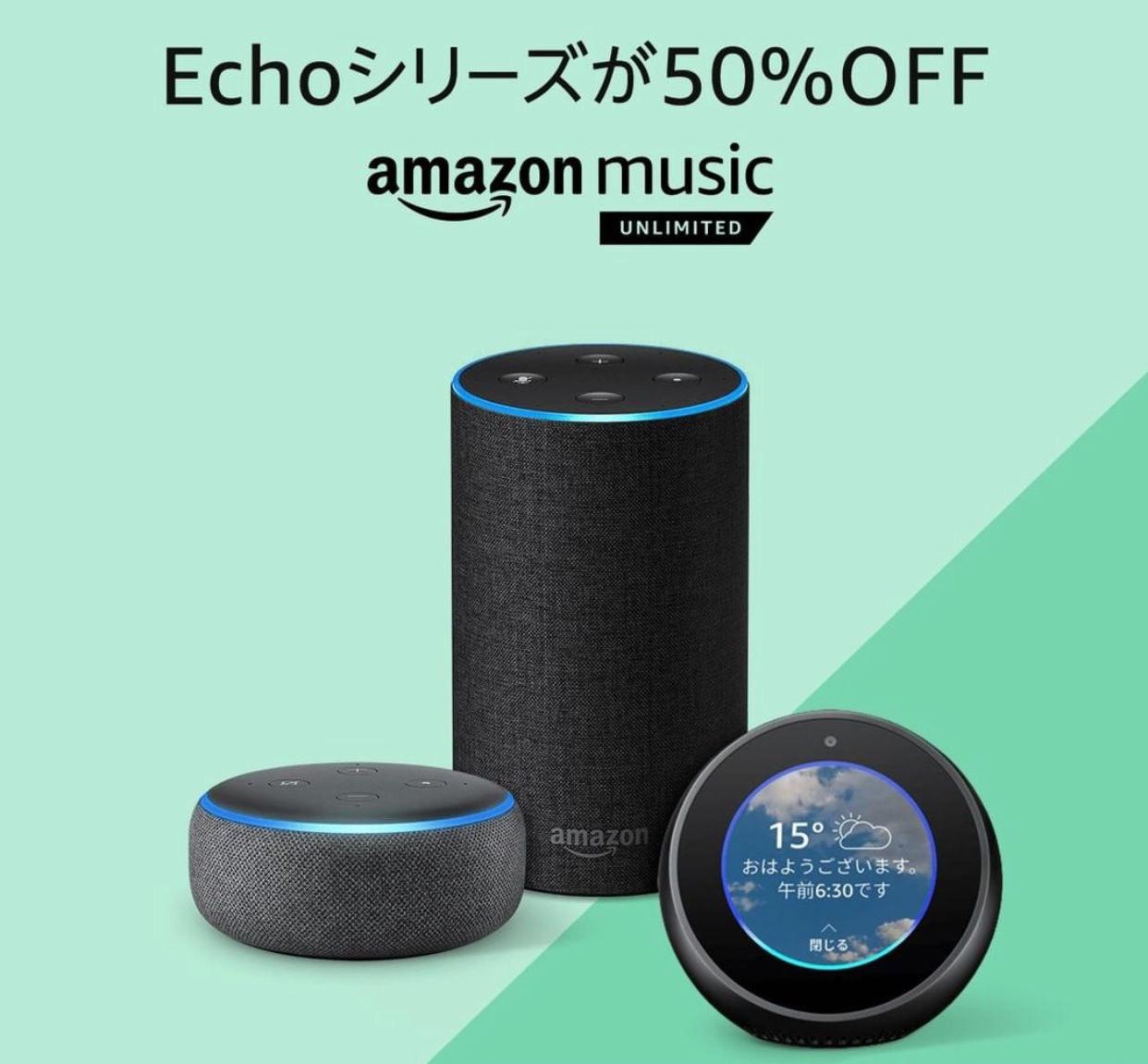 Amazonmusicecho50peroff