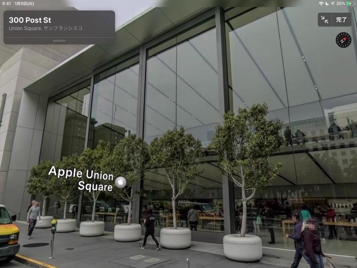 IOS13 AppleMaps LookAround 03