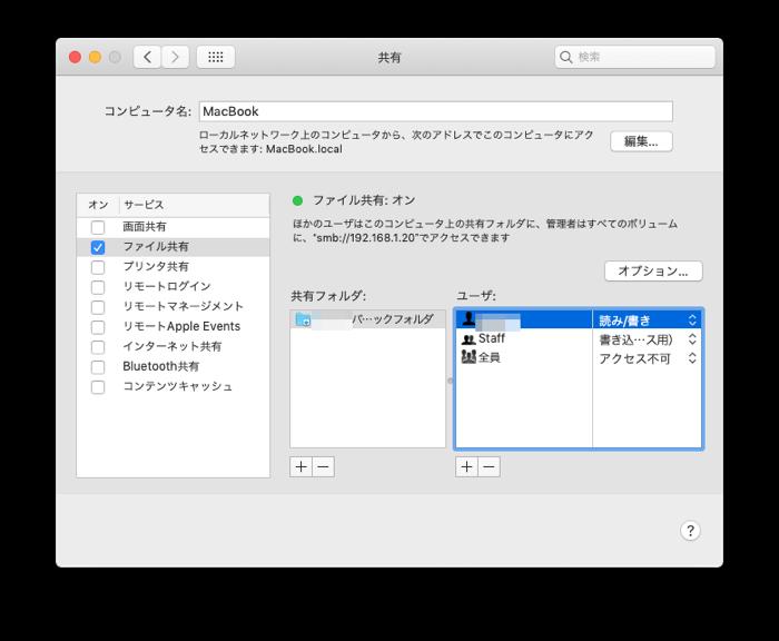 IPadOS SMBServer 03