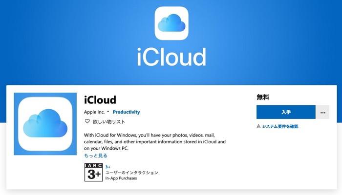 Icloud windows 01