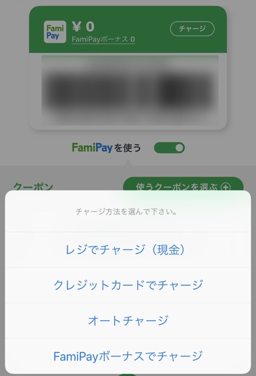 Famipay yaruo 01