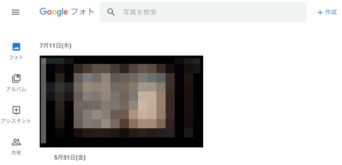 GooglePhotos mugen 02