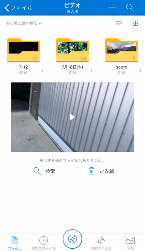 OneDrive1TB sbsc 03