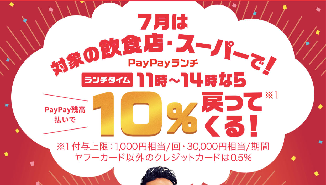 PayPay7gatsu camp 01