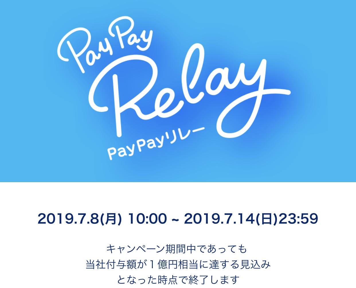 PayPayRelay 01