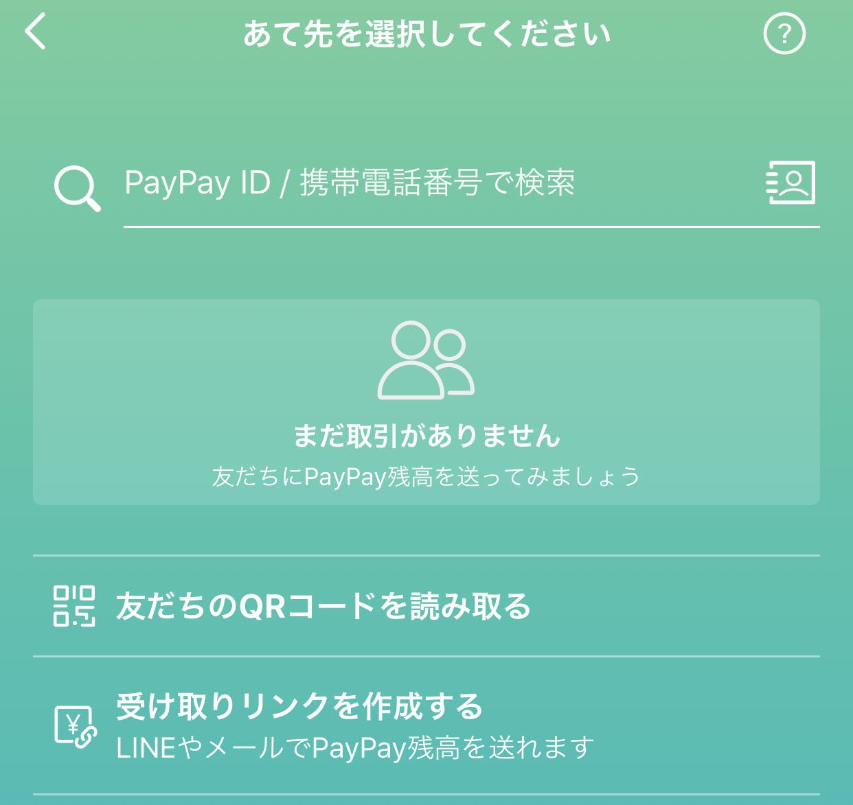 PayPayRelay 02
