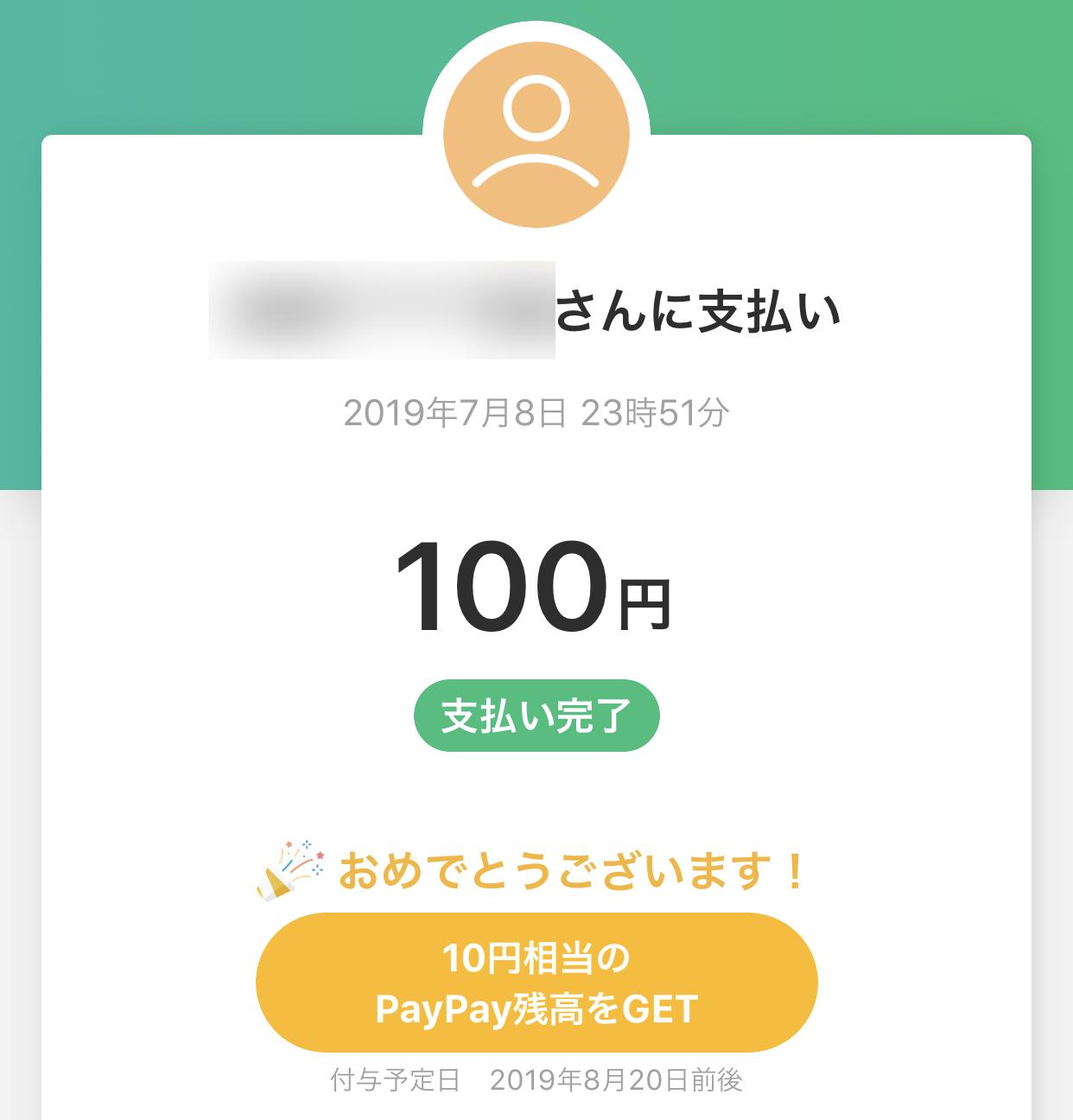 PayPayRelay 04