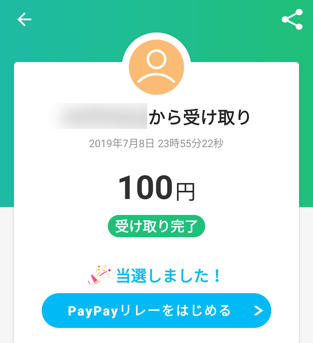 PayPayRelay 05