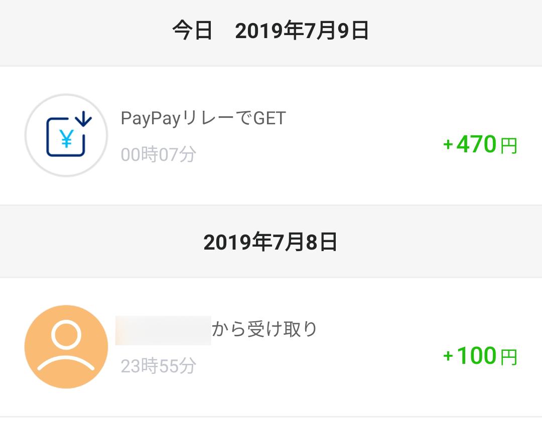 PayPayRelay 08