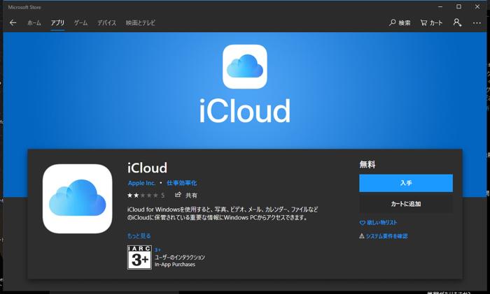 Win10 iCloud 04