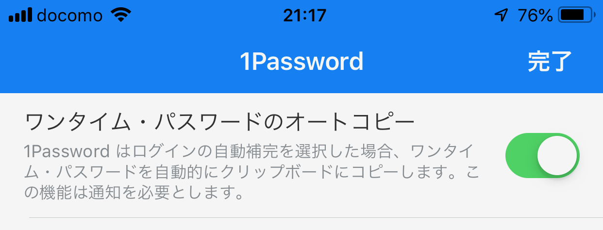 IOS1password jidounyuryoku 01