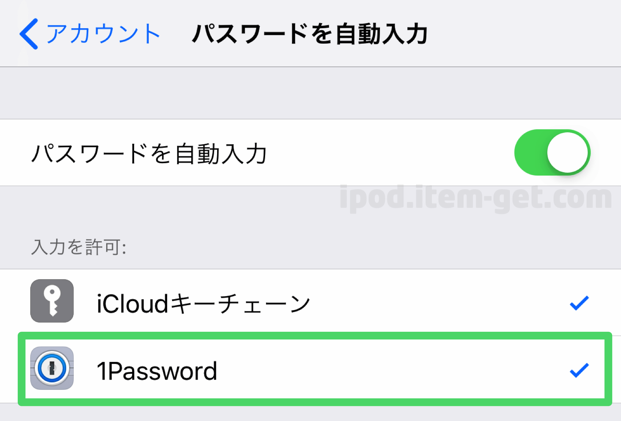 IOS1password jidounyuryoku 03