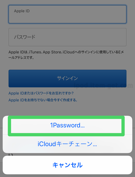IOS1password jidounyuryoku 05