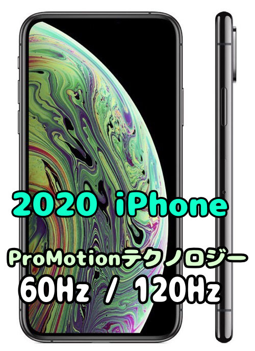 IPhone2020 120Hz Refreshrate 02