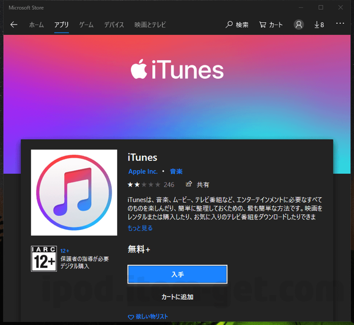 ITunes Windows update 02