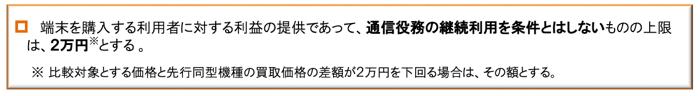 201910 keitaiiyakukin 01