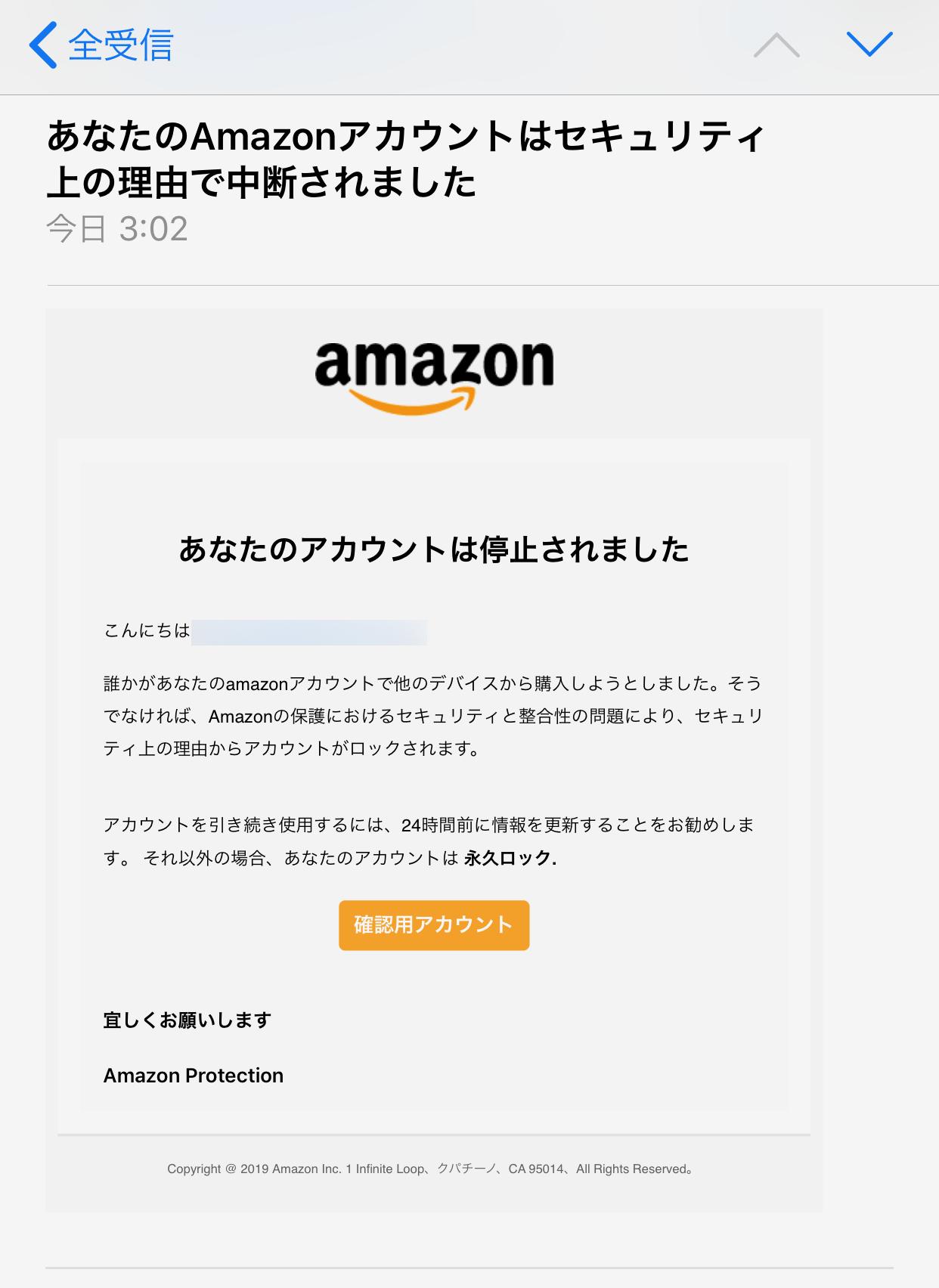 AmazonBAN fakefishingmail 03