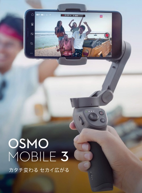OsmoMobile3 release 03