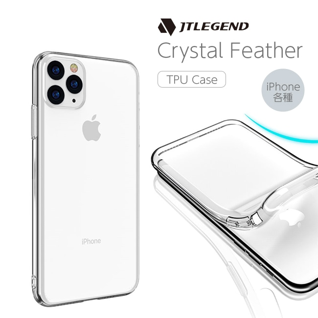 IPhone2019 case JTLEGEND 01