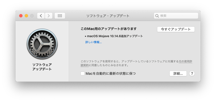 【メモ】macOS CatalinaをMojaveへダウン ...