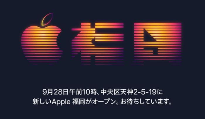 AppleStore2019Open 01