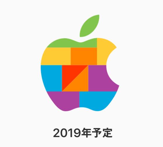 AppleStore2019Open 02