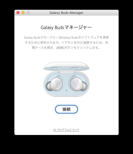 GalaxyBudsManager2019 09 0537