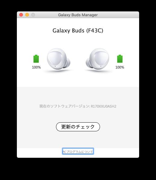 GalaxyBudsManager2019 09 0544