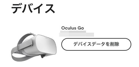 OculusGo delete 01